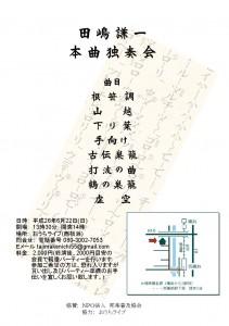 flyer20140622