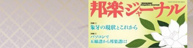 邦楽ジャーナル2014年6月号