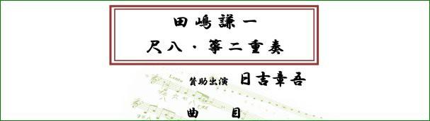 田嶋謙一 尺八箏二重奏 OUCHI LIVE 2016/2/28