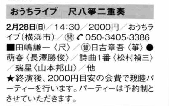 おうちライブ 尺八箏二重奏(邦楽ジャーナル2016年2月号 演奏情報)