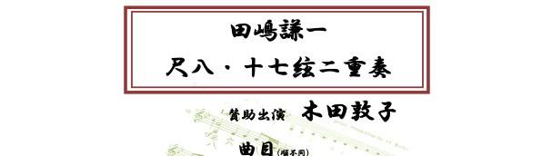 田嶋謙一 尺八·十七絃二重奏 OUCHI LIVE 2016/6/2 賛助出演 木田敦子