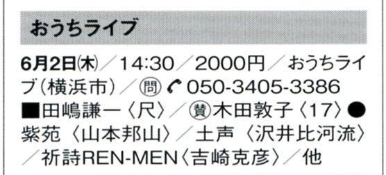 おうちライブ 尺八・十七絃二重奏(邦楽ジャーナル2016年6月号 演奏情報)