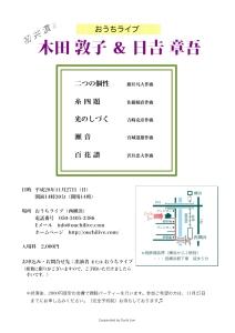 初共演!! 木田敦子&日吉章吾 OUCHI LIVE 2016/11/27のチラシ