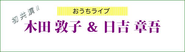 初共演!! 木田敦子&日吉章吾 OUCHI LIVE 2016/11/27