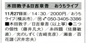 邦楽ジャーナル2016年10月号 演奏情報