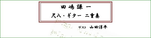 田嶋謙一 尺八·ギター二重奏 OUCHI LIVE 2016/12/11 ゲスト 山田淳平