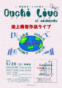 池上眞吾作品ライブ OUCHI LIVE 2017/5/20のチラシ表面