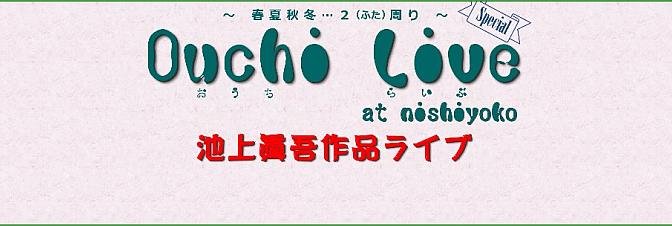 池上眞吾作品ライブ ~春夏秋冬…2周り~ OUCHI LIVE 2017/5/20