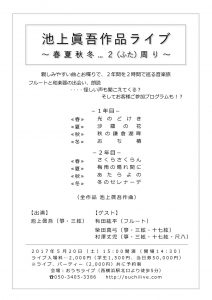 池上眞吾作品ライブ OUCHI LIVE 2017/5/20のチラシ裏面